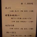 Tomatsu - 昼のメニュー