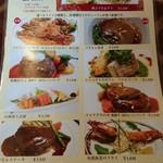 レストラン 栄光 - メインメニュー