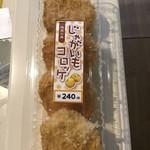 風土記の丘農産物直売所 - 料理写真:じゃがいもコロッケ240円