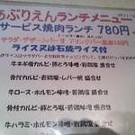 11161369 - 平日期間限定ランチメニュー(780円)