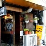ビィヤント - ビィヤント@神宮丸太町 店舗外観