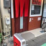 酒菜と炭 てりや - 外観写真:武蔵小山駅、下車徒歩で10分ほど