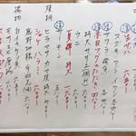111616373 - 本日のおすすめ(7月にて)