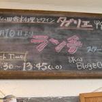 小さなワイン食堂 タブリエ - 【2012-01】ランチ始めました!