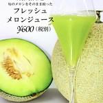 ヴェルデ辻甚 - 旬の時期だけ!鮮やかな緑が美しいフレッシュメロンジュース♪