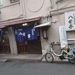 八栄亭 - 外観