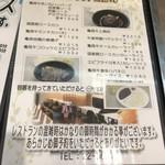 木曽精肉店 - テイクアウトメニュー