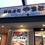 スーパー回転寿司 やまと -