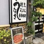隅田川 - 店頭。