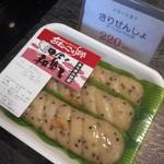 道の駅 雫石あねっこ - 田舎の和菓子