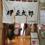 伊豆太郎 - お店入り口