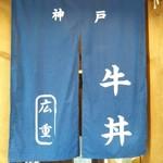 神戸牛丼 広重 - 暖簾