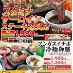 石焼ステーキ 贅 - 料理写真:夏はスタミナ!人気のイチボと冷麺は夏限定だよ!