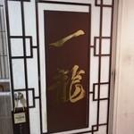一龍 - お店5階入口