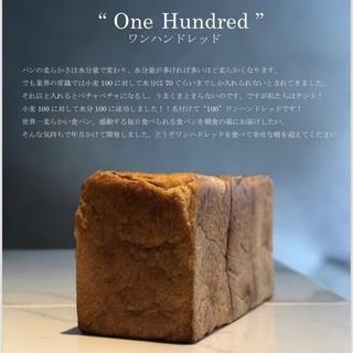こだわり生食パン【OneHundred(ワンハンドレッド)】