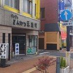 三遊司 - 黄色いビルが目印です