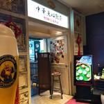 中華点心飲茶 クラフトビールタップ -