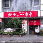 一番亭 - 店舗外観 2019.7.6