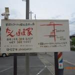 たんぽぽ家 - 駐車場の案内看板