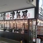 つけ麺 津気屋 - 川口駅東口を降りて右に行き、エスカレーターで下るとお店が見えてきます。