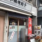 日本橋焼餃子 - 駅からチョット歩く。