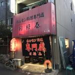 111686173 - ホルモン料理専門處 利根屋(広島県広島市中区銀山町)外観