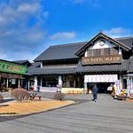 旅の駅 日光ろばたづけ お食事処 - 農産物直売所が併設されています