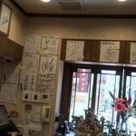 京華樓 - 京華樓(きょうかろう)(神奈川県横浜市中区山下町)有名人のサイン