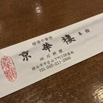 京華樓 - 京華樓(きょうかろう)(神奈川県横浜市中区山下町)箸袋