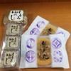 菅生PA・上り ショッピングコーナー - 料理写真:
