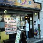 中華料理 上海人家 - 駅からすぐ