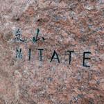 嵐山MITATE - 外観写真: