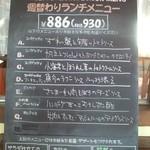 11171534 - 入口の黒板メニュー♪