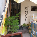 111715378 - 祇園祭の最中だったので店頭に夜用の荷物が置かれていました