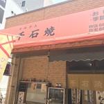 Sengokuyaki -