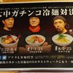 特製ラーメン 大中 - 夏季限定期間限定で冷麺3種類の投票対決も企画されてましたヨ♪