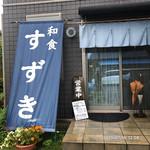 和食 すずき - お店