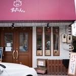 すぅたん - パン・ブティック すぅたん 店の外観