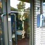 岡林花月堂 - 入り口