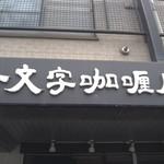 一文字カリー店 -