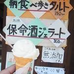 あずみ野 IN 鞆の浦 - 保命酒ジェラート350円でした。食べあるきタルトもきになります