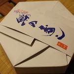 111741060 - 鱒寿司外装