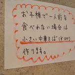 111741552 - メニュー(お子様用中華そば100円)