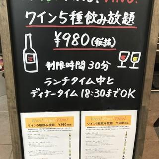 ハッピーアワーのちょい飲み放題!ワイン5種飲み放題980円!
