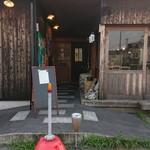 あみ屋 - 店入口