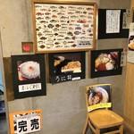 浜料理がんがん - メニュー