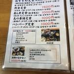 浜料理がんがん - 価格表2