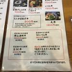 浜料理がんがん - 価格表3