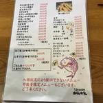 浜料理がんがん - 価格表4