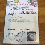 浜料理がんがん - 価格表5